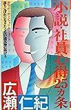 小説・社員心得25カ条 (1983年) (Futaba novels)