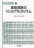 算術演算のVLSIアルゴリズム (並列処理シリーズ)