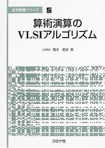 算術演算のVLSIアルゴリズム (並列処理シリーズ)の詳細を見る