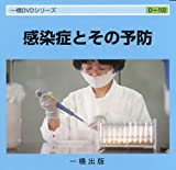 感染症とその予防 一橋DVDシリーズ D-102 (一橋DVDシリーズ)