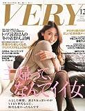 VERY (ヴェリィ) 2012年 12月号 [雑誌]