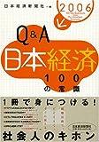 Q&A日本経済100の常識 (2006年版)