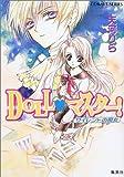 DOLLマスター!―サイレントの魔女 (コバルト文庫)