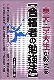 東大・京大生が教える[合格者の勉強法] (YELL books)