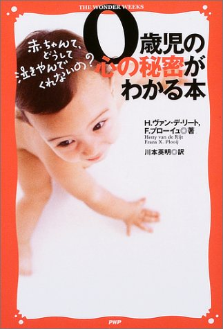 0歳児の心の秘密がわかる本―赤ちゃんて、どうして泣きやんでくれないの?
