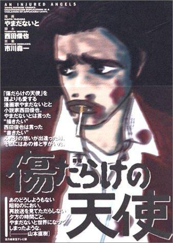 傷だらけの天使 (Tatsumi comics)の詳細を見る