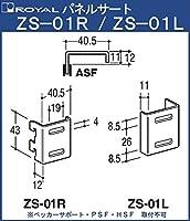 パネル サート 【 ロイヤル 】クロームめっき ZS-01R/01L [サポート側に引っ掛けてご使用ください] ≪左右1個づつ1セットでの販売品≫