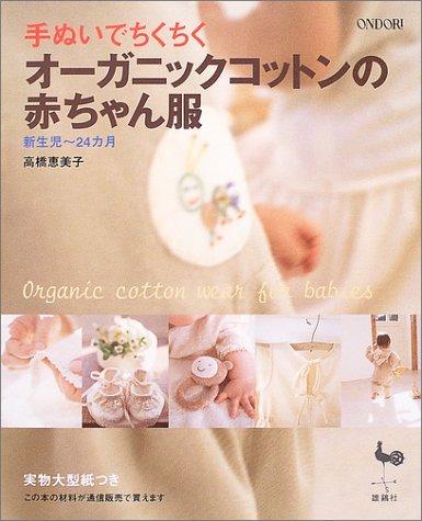 手ぬいでちくちく オーガニックコットンの赤ちゃん服の詳細を見る