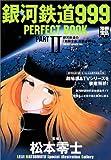銀河鉄道999 PERFECT BOOK (Part2) (別冊宝島 (827))