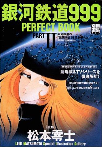 銀河鉄道999 PERFECT BOOK (Part2) (別冊宝島 (827))の詳細を見る
