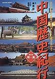 中国歴史紀行―遥かなる歴史、勇躍する英傑、広大な風土をたどる (第5巻) (Gakken mook)