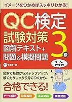 QC検定試験対策3級 図解テキスト+問題&模擬問題