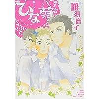 ひな菊 (バーズコミックス ルチルコレクション)