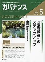 月刊ガバナンス 2019年 05 月号 [雑誌]