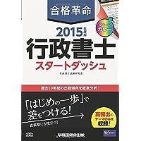 合格革命 行政書士 スタートダッシュ 2015年度 (合格革命 行政書士シリーズ)