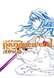パンゲア・エゼル(7)(完) (アヴァルスコミックス)