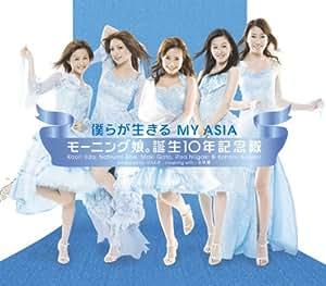 僕らが生きる MY ASIA(初回生産限定盤)