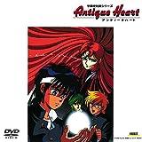 学園便利屋シリーズ Antique Heart [DVD]