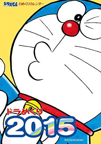 ドラめくり2015 ([カレンダー])