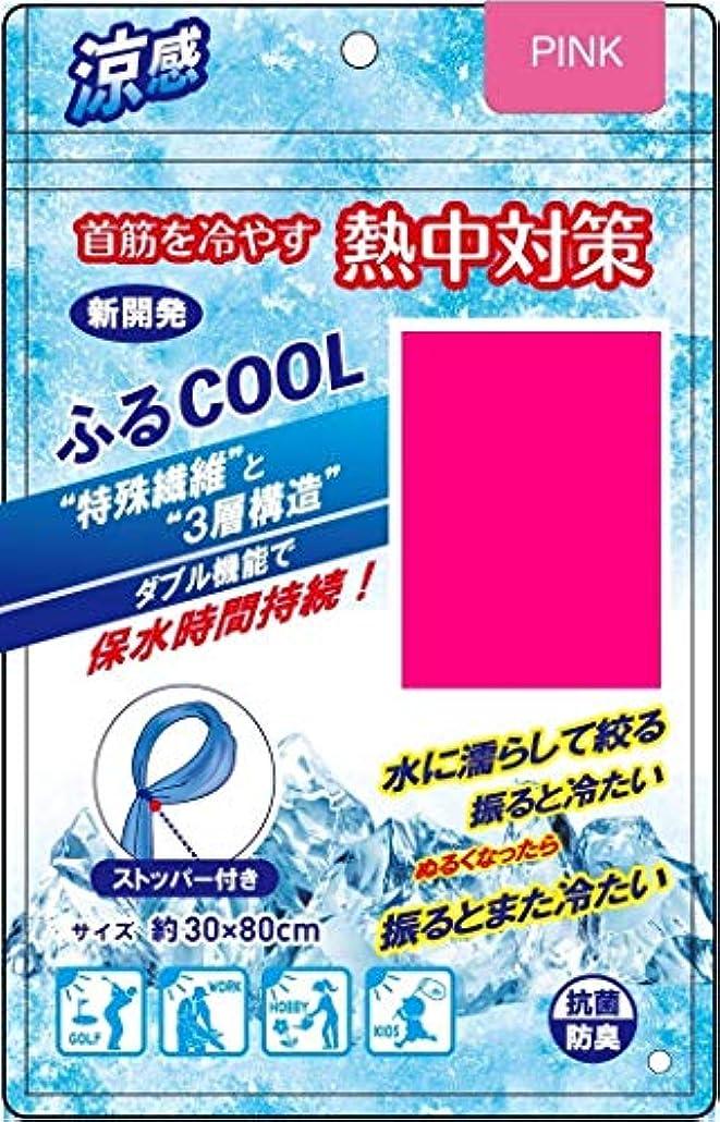 突然の間違い起訴する【3個セット】ふるCOOL ピンク 1枚