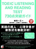 TOEIC(R) LISTENING AND READING TEST 730点突破ガイド (CD BOOK)