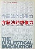 弁証法的想像力―フランクフルト学派と社会研究所の歴史 1923ー1950 (1975年)
