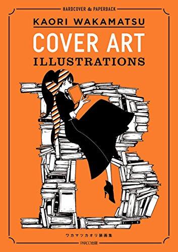 KAORI WAKAMATSU COVER ART ILLUSTRATIONS ワカマツカオリ装画集の詳細を見る