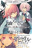 Fate/Grand Order -Epic of Remnant- 亜種特異点? 禁忌降臨庭園 セイレム 異端なるセイレム (1) (REXコミックス)