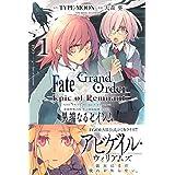 Fate Grand Order -Epic of Remnant- 亜種特異点Ⅳ 禁忌降臨庭園 セイレム 異端なるセイレム (1) (REXコミックス)