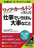 [オーディオブックCD] リッツ・カールトンで学んだ 仕事でいちばん大事なこと (<CD>)