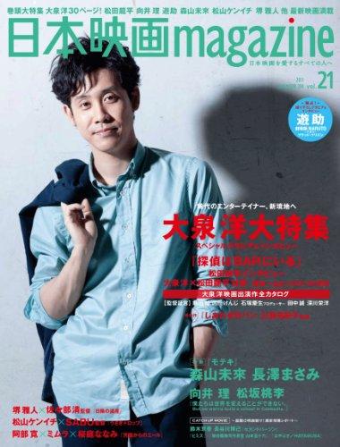 日本映画magazine Vol.21 (OAK MOOK 394)の詳細を見る