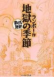 地獄の季節 (まんがで読破 MD123)