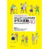 会話の授業を楽しくするコミュニケーションのためのクラス活動40―初級後半から上級の日本語クラス対象