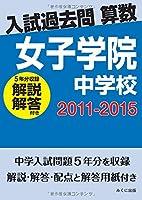 入試過去問算数(解説解答付き) 2011-2015 女子学院中学校