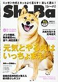 Shi-Ba(シーバ) 2019年 11 月号
