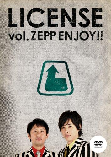 LICENSE vol. ZEPP ENJOY !! [DVD]の詳細を見る