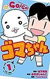 少年アシベ GO!GO!ゴマちゃん(1) (アクションコミックス(月刊アクション))