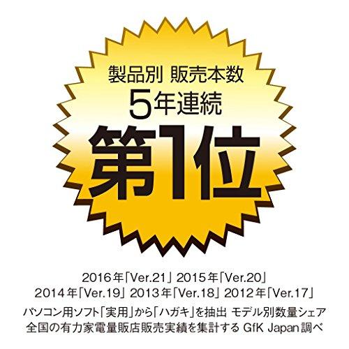 筆王Ver.22  (最新)|win対応|ダウンロード版