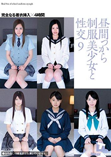 昼間っから制服美少女と性交9 完全なる着衣挿入 4時間 ドリームチケット [DVD]