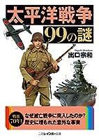 太平洋戦争99の謎 (二見レインボー文庫)