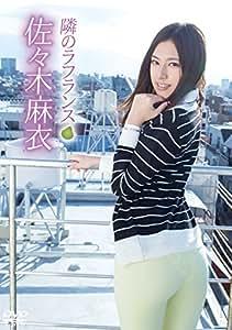 佐々木麻衣/隣のラフランス [DVD]