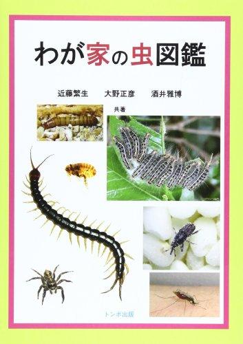 わが家の虫図鑑の詳細を見る