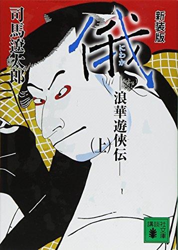 新装版 俄(上) 浪華遊侠伝 (講談社文庫)の詳細を見る