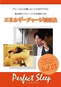 エネルギーチャージ睡眠術 [DVD]