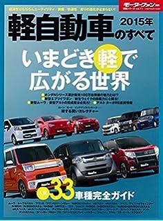 モーターファン別冊 統括シリーズ 2015年 軽自動車のすべて (モーターファン別冊 統括シリーズ vol. 71)