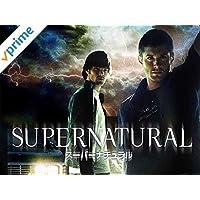 SUPERNATURAL <ファースト・シーズン>(吹替版)