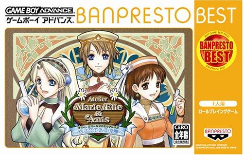 マリー、エリー&アニスのアトリエ ~そよ風からの伝言~ BANPREST BEST