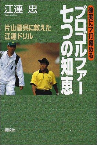 確実に7打縮めるプロゴルファー七つの知恵―片山晋呉に教えた・・・