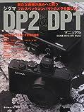 シグマDP2&DP1マニュアル