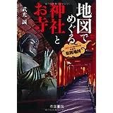 地図でめぐる神社とお寺 (旅に出たくなる地図シリーズ7)
